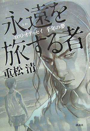 Dream of thousand years who Lost Odyssey Explore the forever (2007) ISBN: 4062143704 [Japanese Import]