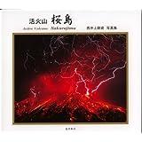 写真集・活火山 桜島 Active Volcano Sakurajima