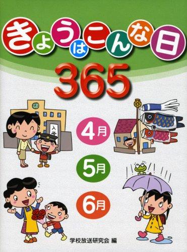 Kyō wa konna hi 365. 1, 4gatsu 5gatsu 6gatsu. pdf