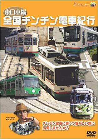 Amazon.co.jp: 「全国チンチン電車紀行」東日本編 [DVD]: 町田忍: DVD