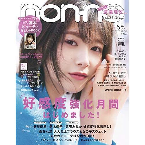 non-no 2019年5月号 表紙画像