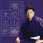 オリジナル曲 増位山太志郎