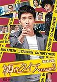 神のクイズ シーズン3 DVD-BOX
