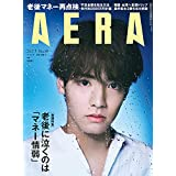 AERA 2021年 7/5号