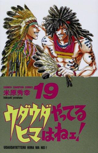 ウダウダやってるヒマはねェ! 19 (少年チャンピオン・コミックス)
