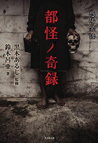 都怪ノ奇録 (竹書房文庫)
