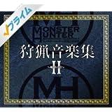 モンスターハンター 狩猟音楽集II~咆哮の章~