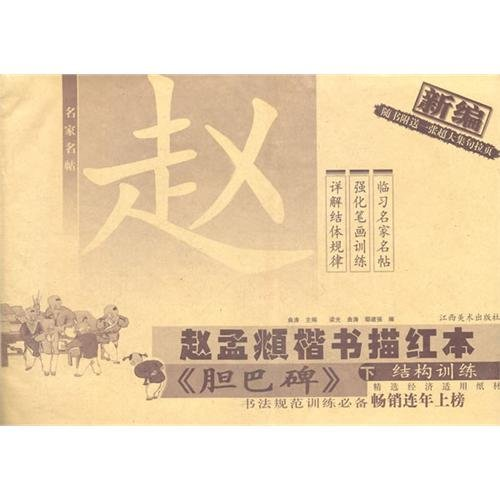 Structure Training-Zhao Mengfus Regular Scripts Painted in Red-With A Big Folded Page-New Edition (Chinese Edition)