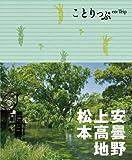 ことりっぷ 安曇野・上高地・松本 (国内|観光・旅行ガイドブック/ガイド)