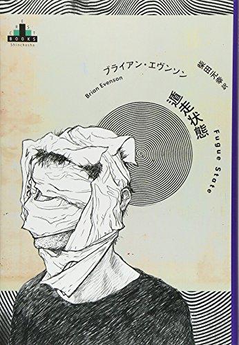 遁走状態 (新潮クレスト・ブックス)