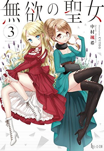 無欲の聖女 3 (ヒーロー文庫)