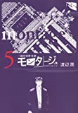 モンタージュ(5) (ヤンマガKCスペシャル)