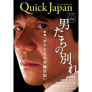 『クイック・ジャパン 106』