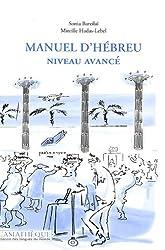 Manuel d'hébreu niveau avancé (1CD audio)