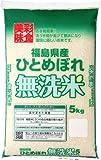 【精米】福島県産 無洗米 ひとめぼれ5kg 平成30年度産