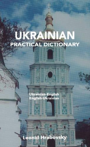 Ukrainian-English/English-Ukrainian Practical Dictionary (Hippocrene Practical Dictionaries S) (Dictionary Ukrainian)