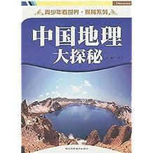 中国地理大探秘:青少年看世界