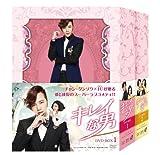 [DVD]キレイな男 ブルーレイBOX1 【初回生産限定版】(5枚組:本編4枚+特典DISC1枚) [Blu-