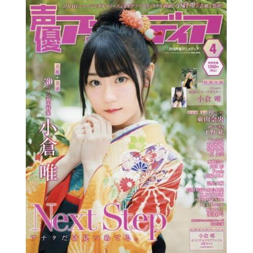 声優アニメディア 2018年4月号 表紙画像