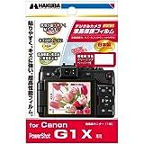 ハクバ Canon Power Shot G1X用液晶保護フィルム DGF-CPG1X
