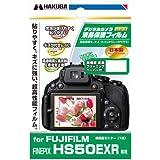 ハクバ FUJIFILM 「FINEPIX HS50EXR」専用液晶保護フィルム DGF-FFHS50