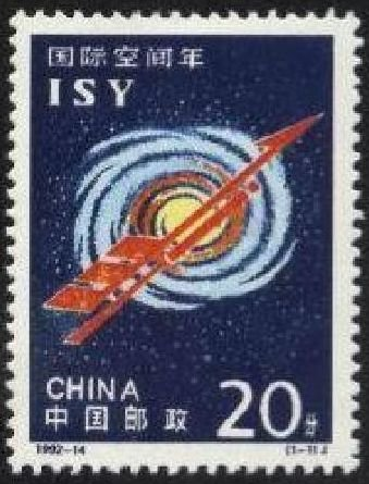 China Stamps - 1992-14 , Scott 2402 International Space Year, MNH, -