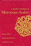 A Basic Course in Moroccan Arabic with MP3 Files (Georgetown Classics in Arabic Languages and Linguistics) (Arabic Edition)