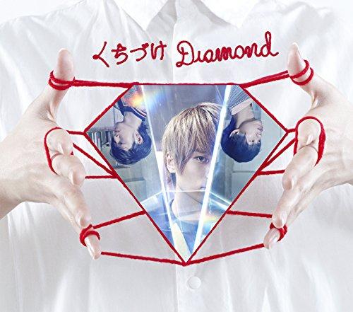 WEAVER / くちづけDiamond[DVD付初回限定盤] TVアニメ「山田くんと7人の魔女」オープニングテーマ