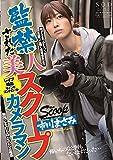 監禁された美人スクープカメラマン 市川まさみ [DVD]