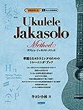 模範演奏CD付 ウクレレ・ジャカソロ・メソッド