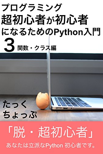 Python for Super Beginners 3 (Japanese Edition) 1, Tack