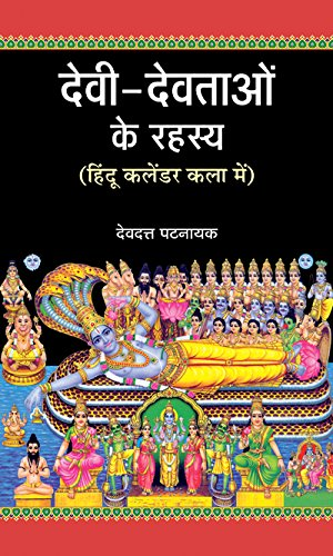 Devi Devtaon Ke Rahasya (Hindi Edition)