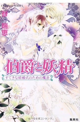 伯爵と妖精―すてきな結婚式のための魔法 (コバルト文庫)