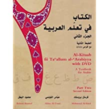 Al-Kitaab Fii Tacallum Al-Carabiyya with DVD: A Textbook for Arabic: Part Two