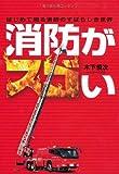 消防がスゴい (イカロス・ムック)