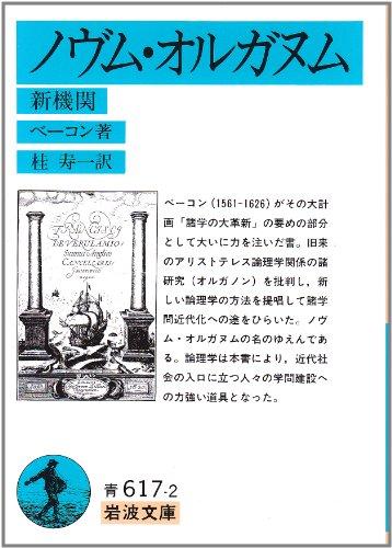ノヴム・オルガヌム―新機関 (岩波文庫 青 617-2)