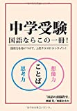 中学受験 国語ならこの一冊! 国語力を身につけて、上位クラスにランクイン!