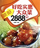 img - for 2888 Public Food (Chinese Edition) book / textbook / text book