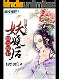 凤逆天下:腹黑魔君妖娆后第1卷(阅文白金大神作家作品)