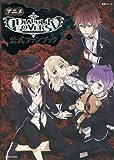 AnimE DIABOLIK LOVERS Official Fan Book (Seikatsu Series Mook) [JAPANESE EDITION JE]