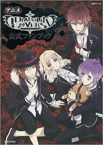 AnimE DIABOLIK LOVERS Official Fan Book Seikatsu Series Mook