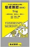 大宮グリーンサービス 熔成燐肥 1kg