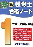社労士 新・合格ノート〈1〉労働・労働保険編〈2008年版〉