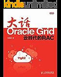 大话Oracle Grid:云时代的RAC(异步图书)