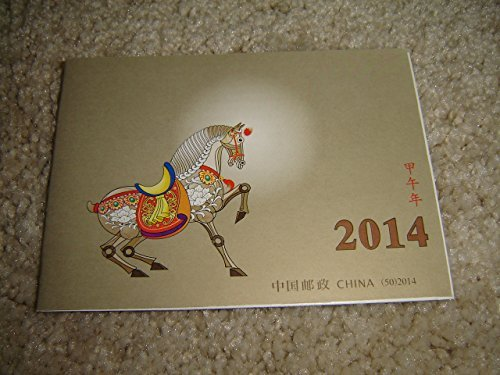 The Year of the Horse COLLECTORS Chinese Stamp Set / 10 Horse stamps in this collection / China Post 2014 January Limited Edition (Chinese Collection Stamp)