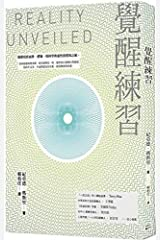 Reality Unveiled (Chinese Edition) Paperback