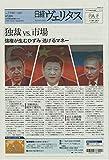 日経ヴェリタス 2018年7月8日号 独裁VS.市場 強権が生むひずみ 逃げるマネー