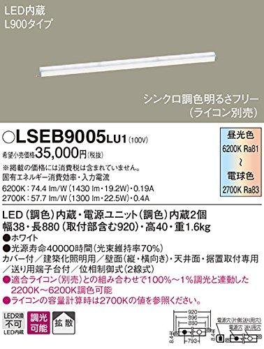 パナソニック(Panasonic) シンクロ調色建築化照明(L900タイプ)シンクロ調色明るさフリー LSEB9005LU1 B01BOKYGLI