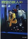 時空(トキ)の旅人―Time stranger (中編) (角川文庫 (4942))