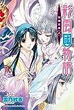 Saiunkoku Monogatari 21: the dark purple Throne (Vol.1)(Chinese Edition)
